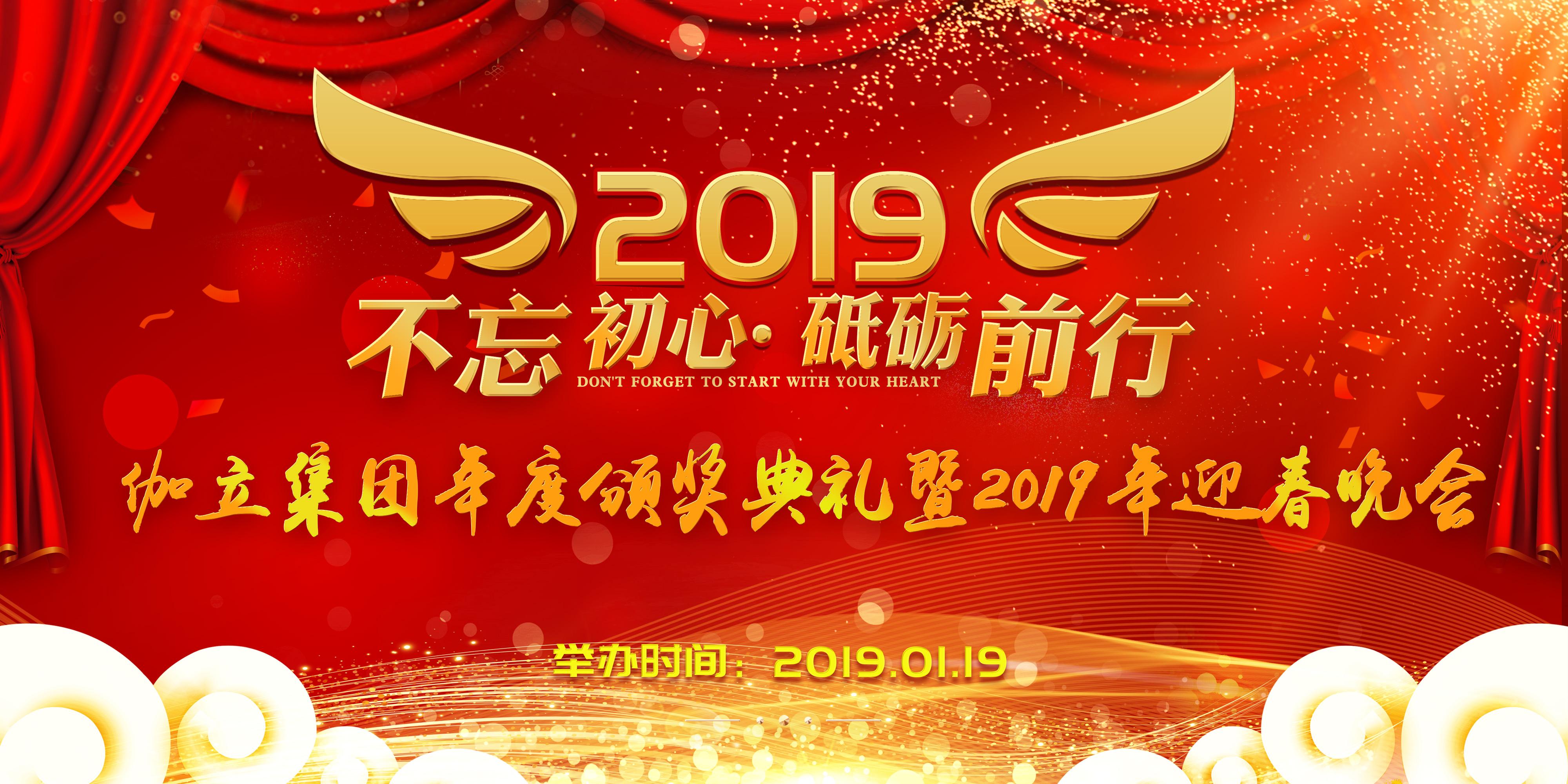 伽立集團2019年會